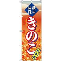 (新)のぼり旗 きのこ 秋本番 (SNB-4266)