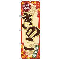(新)のぼり旗 秋の味覚 きのこ (SNB-4267)