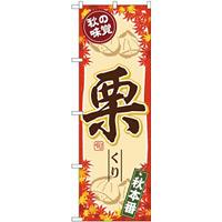 (新)のぼり旗 秋の味覚 栗 (SNB-4271)