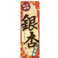 (新)のぼり旗 秋の味覚 銀杏 (SNB-4273)