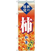 (新)のぼり旗 柿 秋本番 (SNB-4276)