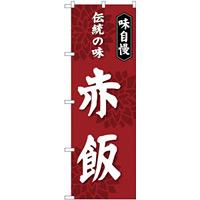 のぼり旗 赤飯 伝統の味 (SNB-4278)