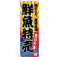 (新)のぼり旗 鮮魚特売(黄地) (SNB-4279)