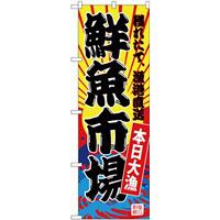 (新)のぼり旗 鮮魚市場(黄地) (SNB-4280)