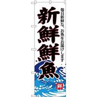 (新)のぼり旗 新鮮鮮魚(白地) (SNB-4288)