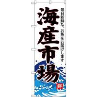 (新)のぼり旗 海産市場(白地) (SNB-4290)