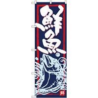(新)のぼり旗 鮮魚 (SNB-4291)