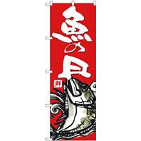 (新)のぼり旗 魚の日 (SNB-4294)