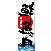 (新)のぼり旗 鮮魚の日 (SNB-4295)