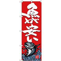 (新)のぼり旗 魚が安い (SNB-4296)