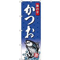 (新)のぼり旗 かつお 海の幸 (SNB-4303)