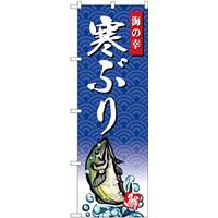 (新)のぼり旗 寒ぶり 海の幸 (SNB-4304)