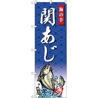 (新)のぼり旗 関あじ 海の幸 (SNB-4307)