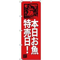 (新)のぼり旗 本日お魚特売日! (赤地) (SNB-4316)