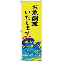 (新)のぼり旗 お魚調理いたします (SNB-4318)