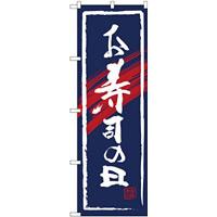 (新)のぼり旗 お寿司の日 (SNB-4321)