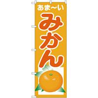 のぼり旗 あまーい みかん (SNB-4325)