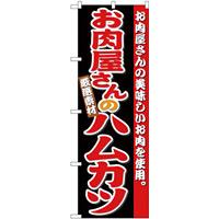 のぼり旗 お肉屋さんのハムカツ (SNB-4334)