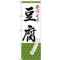 のぼり旗 手づくり豆腐 (SNB-4335)