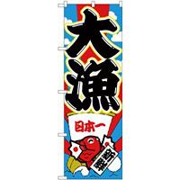 のぼり旗 大漁 下段に鯛のイラスト(SNB-4340)