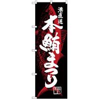 (新)のぼり旗 本鮪まつり (SNB-4341)