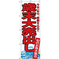 のぼり旗 歳末大売出し 白地 赤文字(SNB-4344)