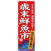(新)のぼり旗 歳末鮮魚市 (SNB-4345)