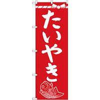 のぼり旗 たいやき (SNB-4354)