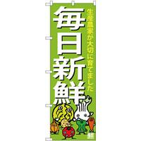 のぼり旗 毎日新鮮 下段に野菜のイラスト(SNB-4362)