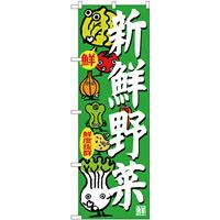 のぼり旗 新鮮野菜 (SNB-4366)