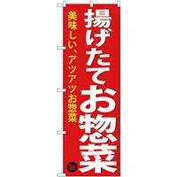 のぼり旗 揚げたてお惣菜 (SNB-4369)