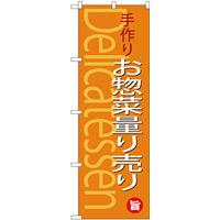 のぼり旗 手作りお惣菜量り売り (SNB-4371)