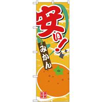 のぼり旗 安い みかん (SNB-4379)