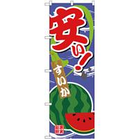 のぼり旗 安い すいか (SNB-4381)