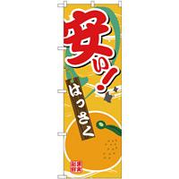 のぼり旗 安い はっさく (SNB-4382)