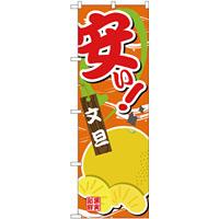 のぼり旗 安い 文旦 (SNB-4384)