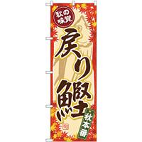のぼり旗 秋の味覚 戻り鰹 (SNB-4388)