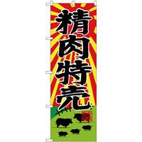のぼり旗  精肉特売 牧場イラスト (SNB-4390)