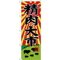 のぼり旗  精肉大市 牧場イラスト (SNB-4392)