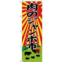 のぼり旗  肉のジャンボ市 牧場イラスト (SNB-4394)