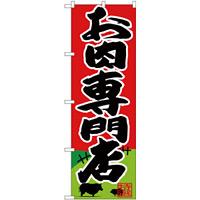 のぼり旗  お肉専門店 (SNB-4395)