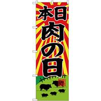のぼり旗  本日肉の日 牧場イラスト (SNB-4399)