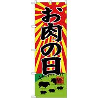 のぼり旗  お肉の日 牧場イラスト (SNB-4417)