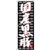 のぼり旗  国産黒豚 (SNB-4427)