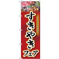 のぼり旗  すきやきフェア (SNB-4428)