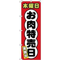 のぼり旗  木曜日 お肉特売日 (SNB-4429)