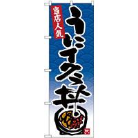 のぼり旗 うにイクラ丼 (SNB-4430)