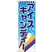 のぼり旗 アイスキャンディー (SNB-4436)