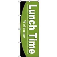 のぼり旗 Lunch Time (SNB-4439)