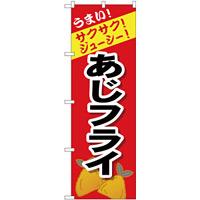 のぼり旗 あじフライ (SNB-4447)